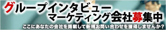 グループインタビューマーケティング会社募集中!