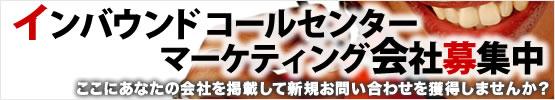 インバウンドコールセンターマーケティング会社募集中!