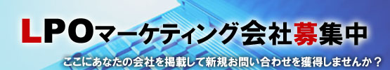LPO(ランディングページ最適化)マーケティング会社募集中!