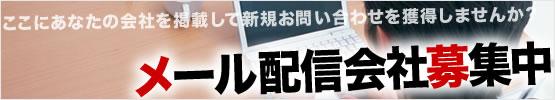 メール配信ASPマーケティング会社募集中!