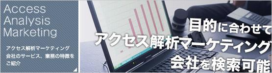 目的に合わせてアクセス解析マーケティング会社を検索可能