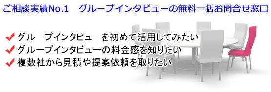 目的に合わせてグループインタビューマーケティング会社を検索可能