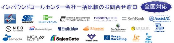 目的に合わせてインバウンドコールセンターマーケティング会社を検索可能