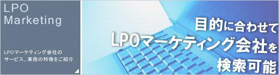 目的に合わせてLPO(ランディングページ最適化)マーケティング会社を検索可能