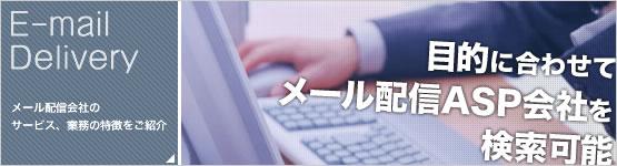 目的に合わせてメール配信ASPマーケティング会社を検索可能