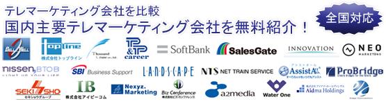 目的に合わせてテレマーケティングマーケティング会社を検索可能